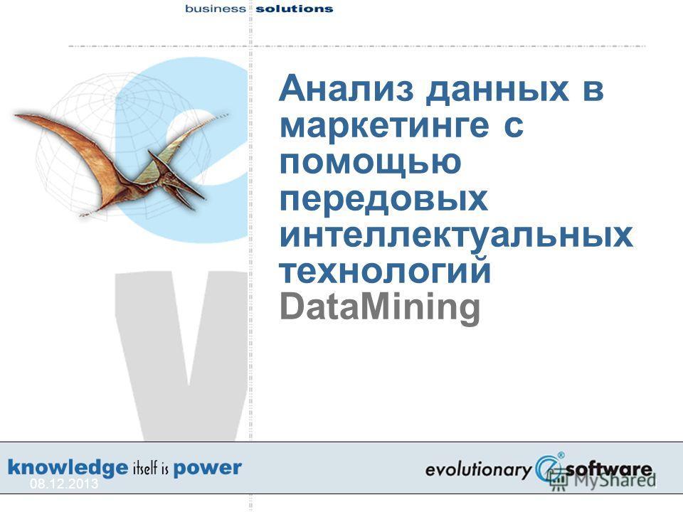 08.12.20131 Анализ данных в маркетинге с помощью передовых интеллектуальных технологий DataMining