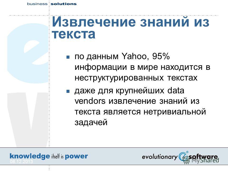 08.12.20138 Извлечение знаний из текста по данным Yahoo, 95% информации в мире находится в неструктурированных текстах даже для крупнейших data vendors извлечение знаний из текста является нетривиальной задачей