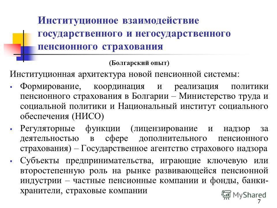 7 Институционное взаимодействие государственного и негосударственного пенсионного страхования (Болгарский опыт) Институционная архитектура новой пенсионной системы: Формирование, координация и реализация политики пенсионного страхования в Болгарии –