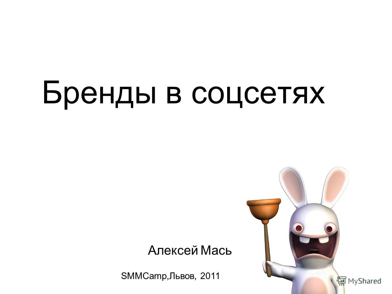 Бренды в соцсетях SMMCamp,Львов, 2011 Алексей Мась