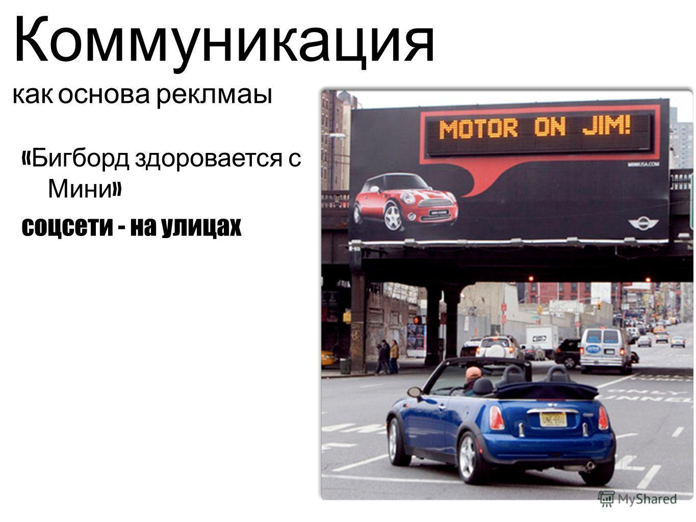 Коммуникация как основа реклмаы « Бигборд здоровается с Мини » соцсети - на улицах