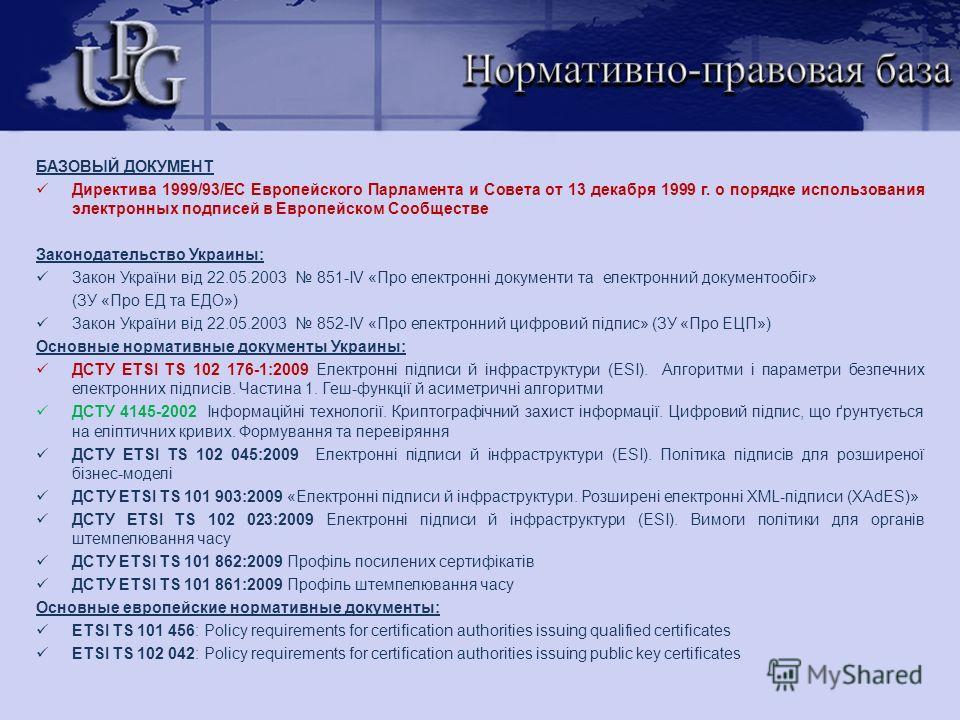 БАЗОВЫЙ ДОКУМЕНТ Директива 1999/93/EС Европейского Парламента и Совета от 13 декабря 1999 г. о порядке использования электронных подписей в Европейском Сообществе Законодательство Украины: Закон України від 22.05.2003 851-IV «Про електронні документи