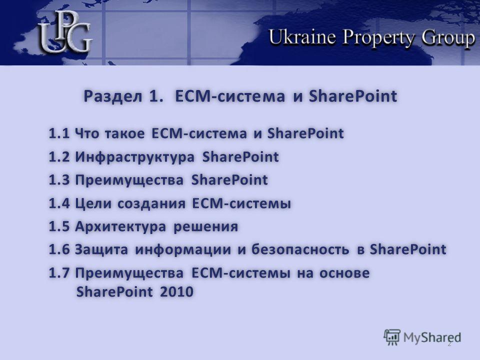 Раздел 1. ЕCM-cистема и SharePointРаздел 1. ЕCM-cистема и SharePoint 1.1 Что такое ECM-система и SharePoint1.1 Что такое ECM-система и SharePoint 1.2 Инфраструктура SharePoint1.2 Инфраструктура SharePoint 1.3 Преимущества SharePoint1.3 Преимущества S