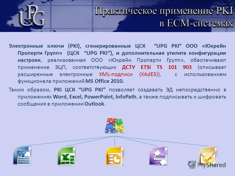Электронные ключи (РKI), сгенерированные ЦСК UPG PKI ООО «Юкрейн Проперти Групп» (ЦСК UPG PKI), и дополнительная утилита конфигурации настроек, реализованная ООО «Юкрейн Проперти Групп», обеспечивают применение ЭЦП, соответствующих ДСТУ ETSI TS 101 9