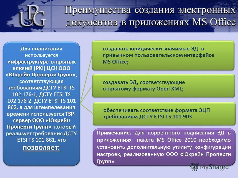22 Примечание. Для корректного подписания ЭД в приложениях пакета MS Office 2010 необходимо установить дополнительную утилиту конфигурации настроек, реализованную ООО «Юкрейн Проперти Групп»