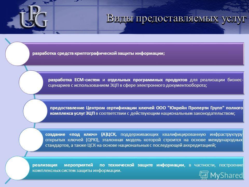 разработка средств криптографической защиты информации; разработка ЕСМ-систем и отдельных программных продуктов для реализации бизнес- сценариев с использованием ЭЦП в сфере электронного документооборота; предоставление Центром сертификации ключей ОО