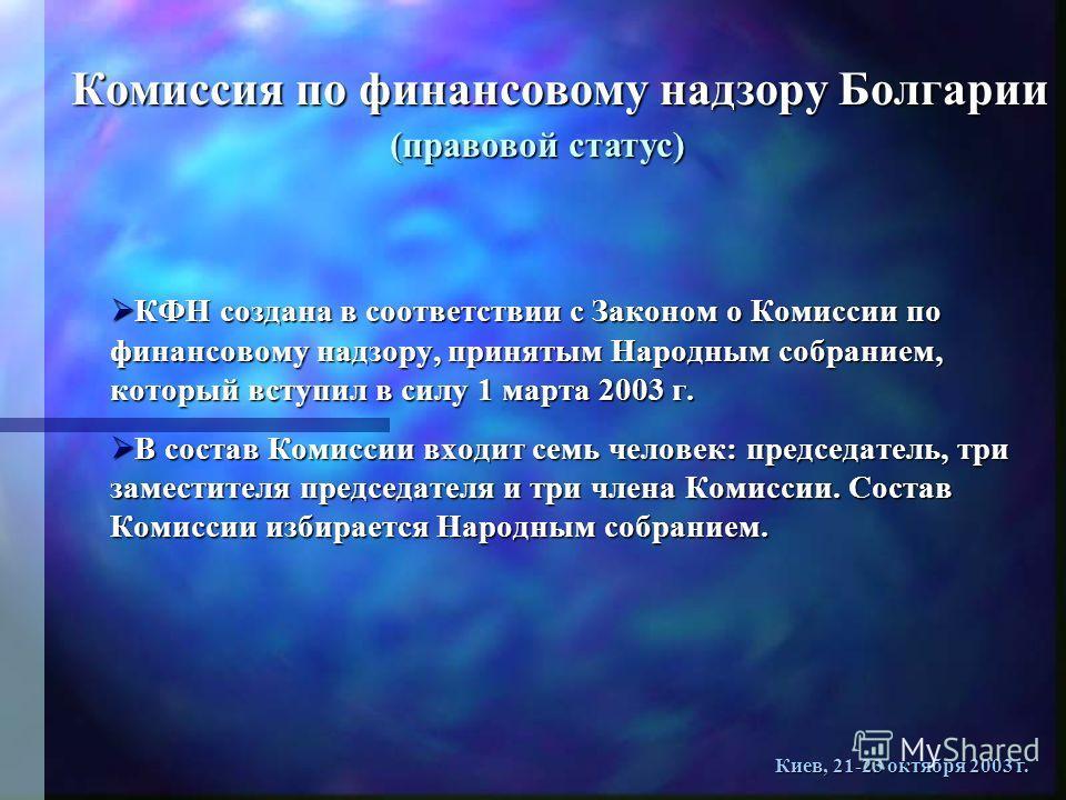 Киев, 21-23 октября 2003 г. КФН создана в соответствии с Законом о Комиссии по финансовому надзору, принятым Народным собранием, который вступил в силу 1 марта 2003 г. КФН создана в соответствии с Законом о Комиссии по финансовому надзору, принятым Н