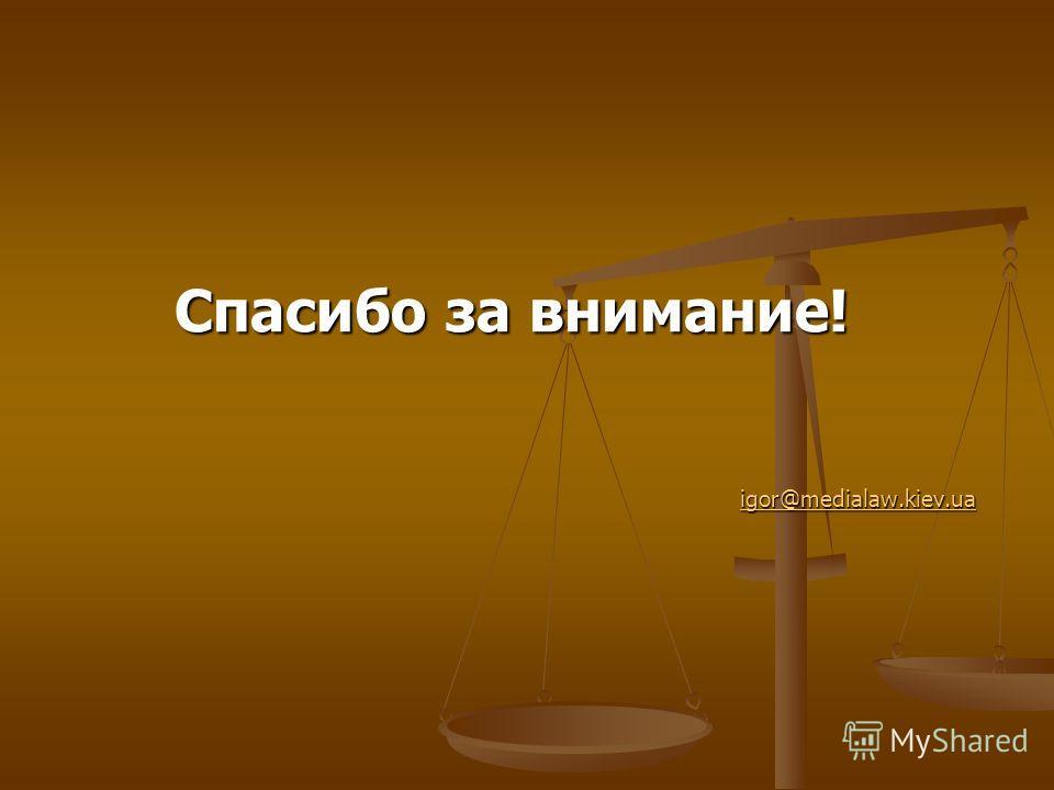 Спасибо за внимание! igor@medialaw.kiev.ua