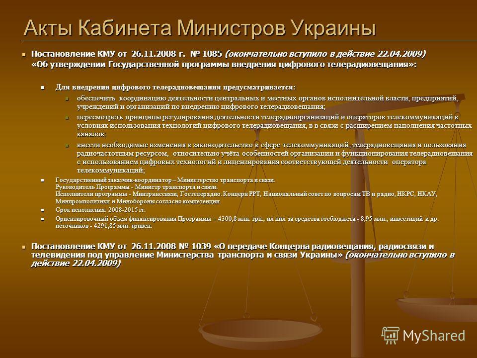 Акты Кабинета Министров Украины Постановление КМУ от 26.11.2008 г. 1085 (окончательно вступило в действие 22.04.2009) Постановление КМУ от 26.11.2008 г. 1085 (окончательно вступило в действие 22.04.2009) «Об утверждении Государственной программы внед