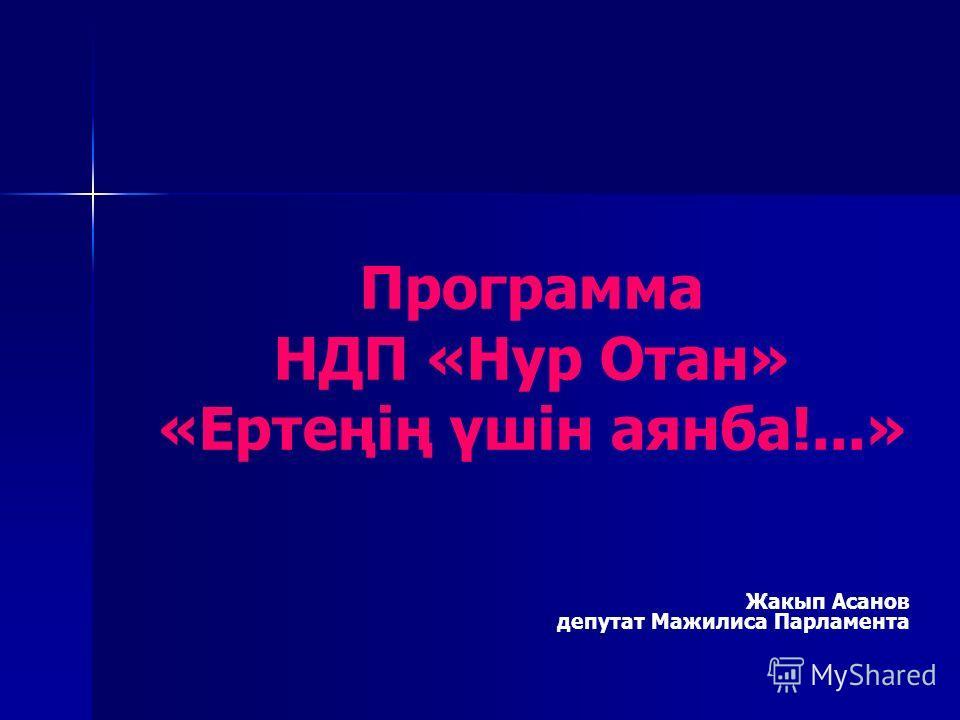 Программа НДП «Нур Отан» «Ертеңің үшін аянба!...» Жакып Асанов депутат Мажилиса Парламента