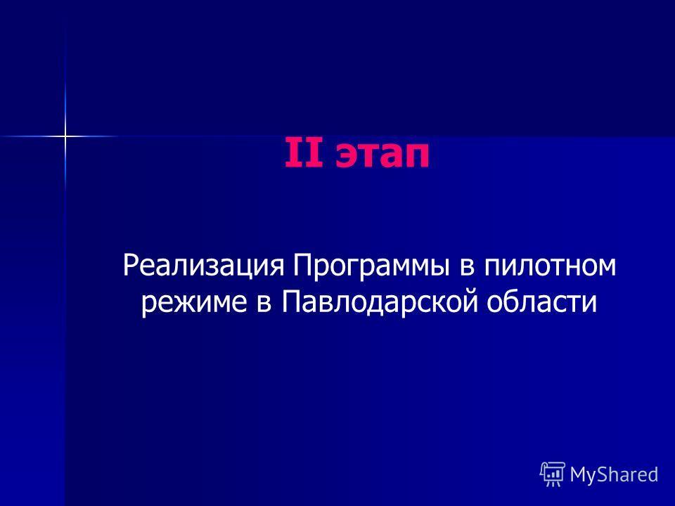 Реализация Программы в пилотном режиме в Павлодарской области II этап