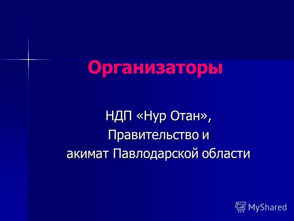 НДП «Нур Отан», Правительство и акимат Павлодарской области Организаторы