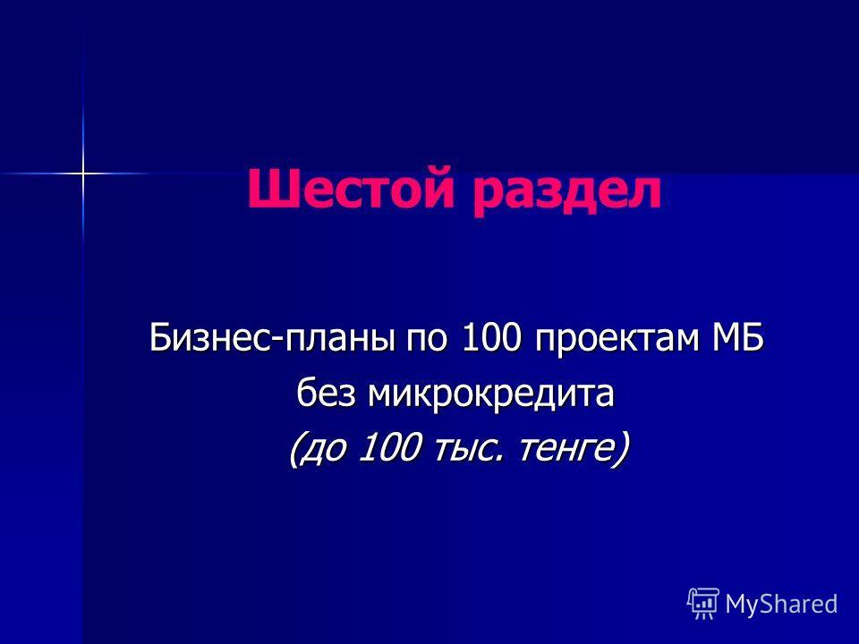 Бизнес-планы по 100 проектам МБ без микрокредита (до 100 тыс. тенге) Шестой раздел