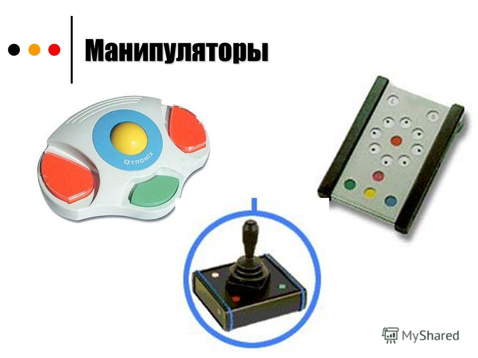 Манипуляторы