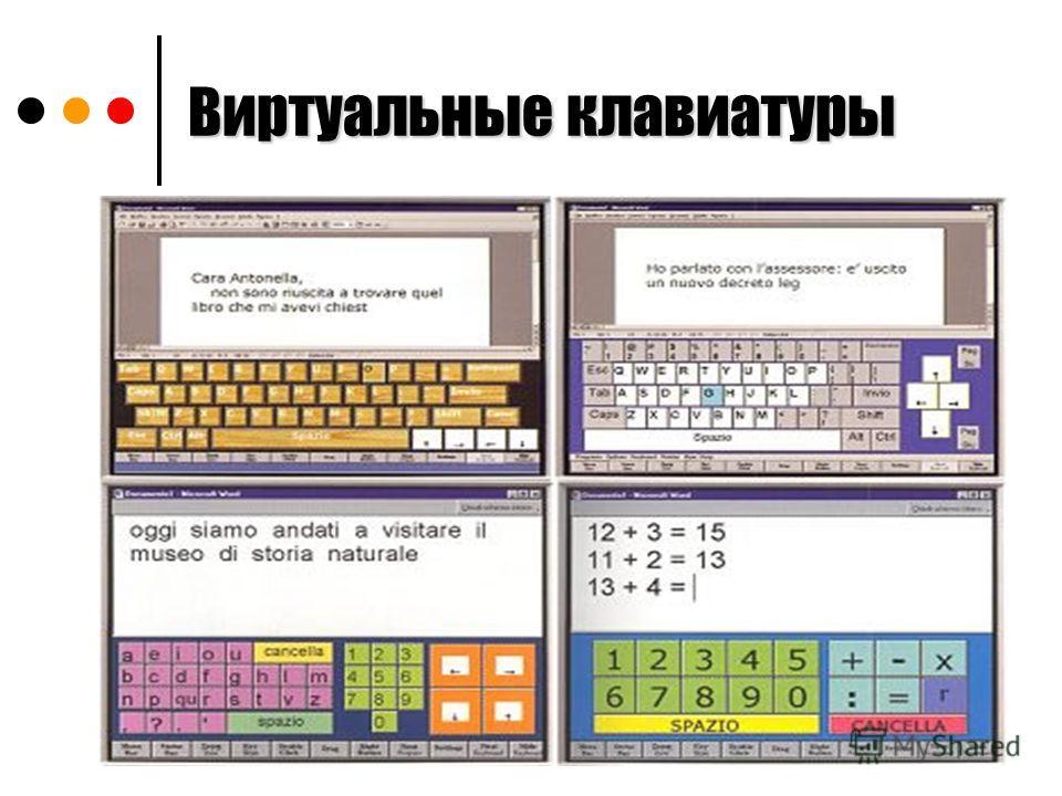 Виртуальные клавиатуры