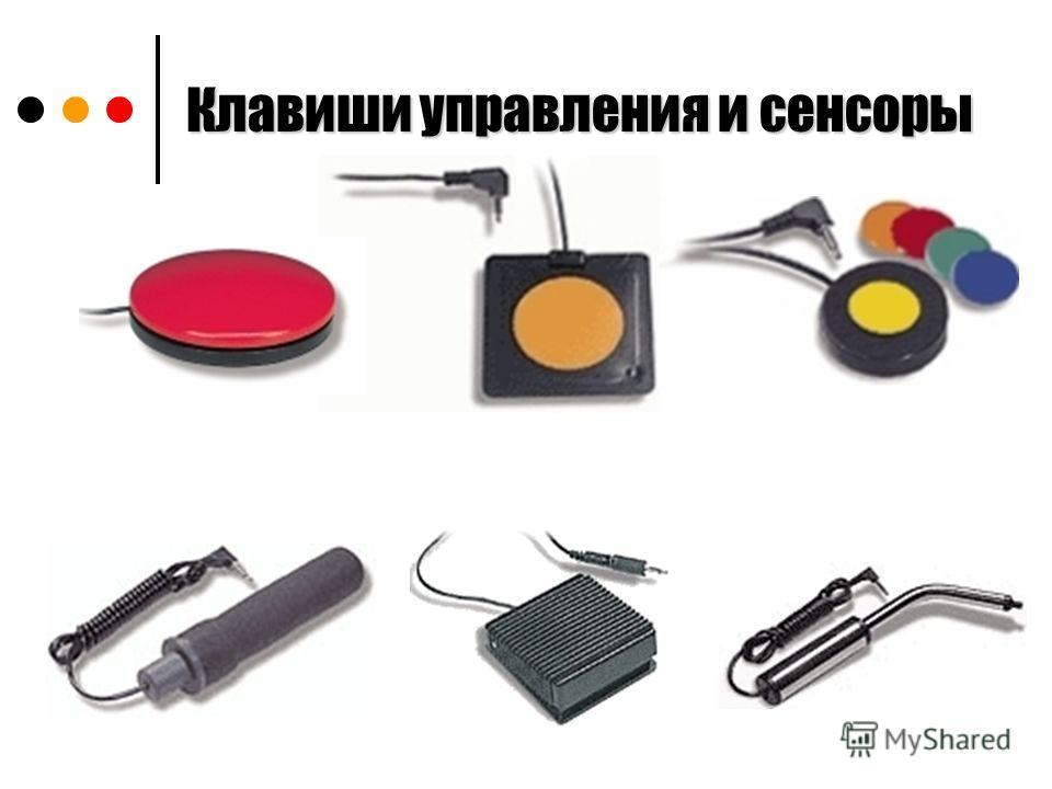 Клавиши управления и сенсоры