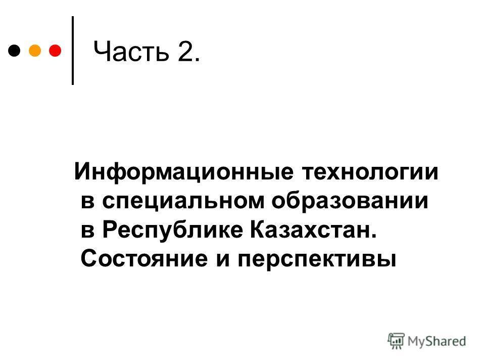 Часть 2. Информационные технологии в специальном образовании в Республике Казахстан. Состояние и перспективы