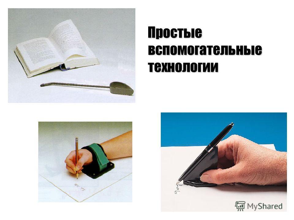 Простые вспомогательные технологии