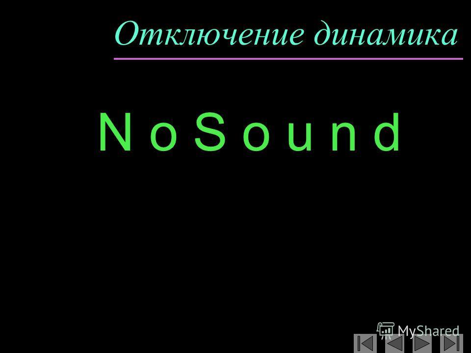 Отключение динамика N o S o u n d