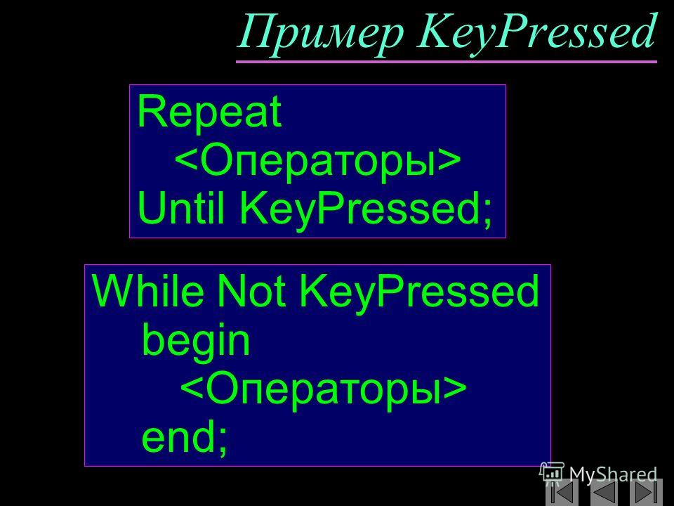 Пример KeyPressed Repeat Until KeyPressed; While Not KeyPressed begin end;