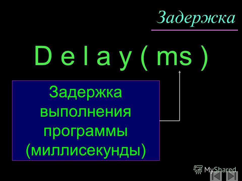 Задержка D e l a y ( ms ) Задержка выполнения программы (миллисекунды)