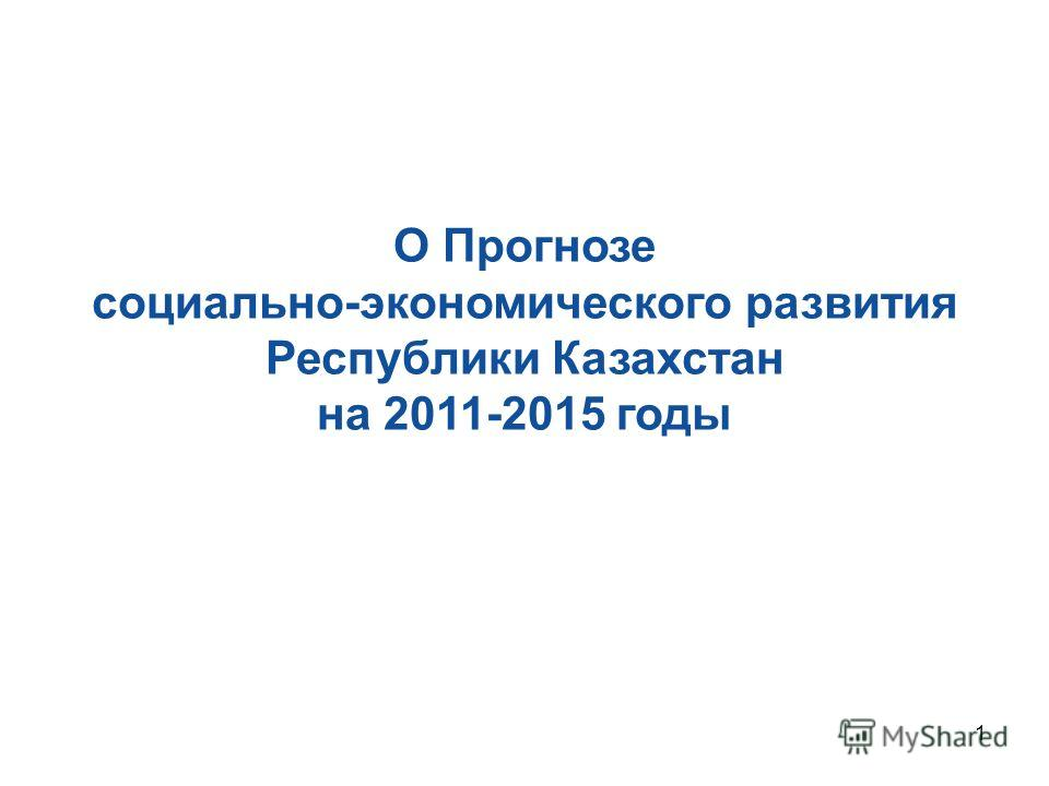 1 О Прогнозе социально-экономического развития Республики Казахстан на 2011-2015 годы