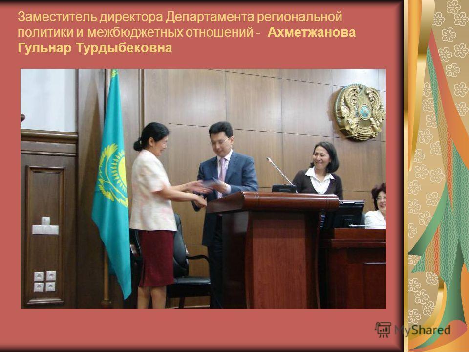 Министерство территориальных отношений