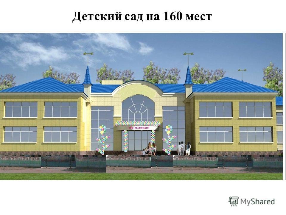 Детский сад на 160 мест
