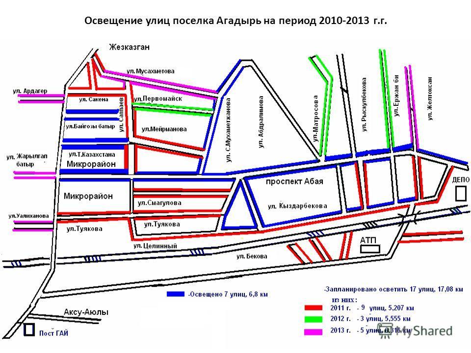Освещение улиц поселка Агадырь на период 2010-2013 г.г.