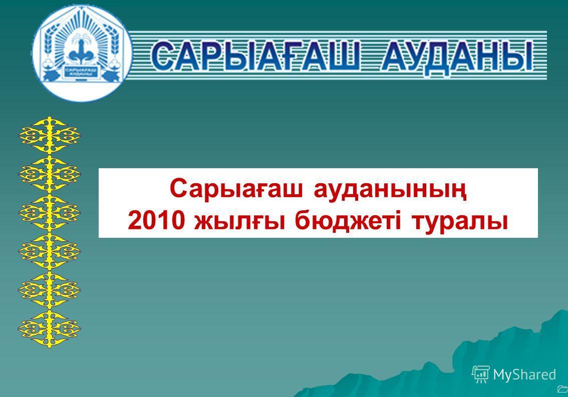 Сарыағаш ауданының 2010 жылғы бюджеті туралы 1
