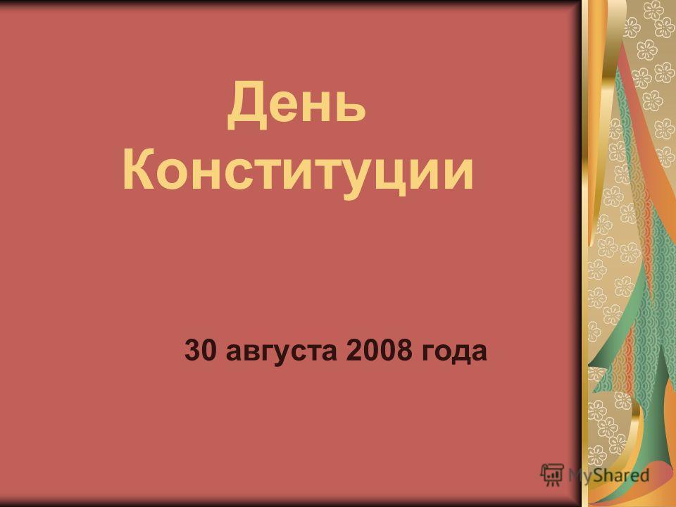 День Конституции 30 августа 2008 года