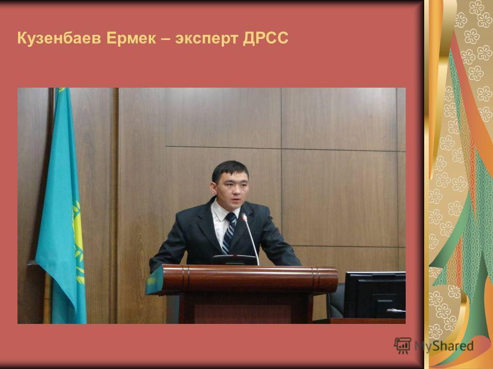 Кузенбаев Ермек – эксперт ДРСС