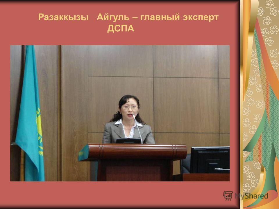 Разаккызы Айгуль – главный эксперт ДСПА