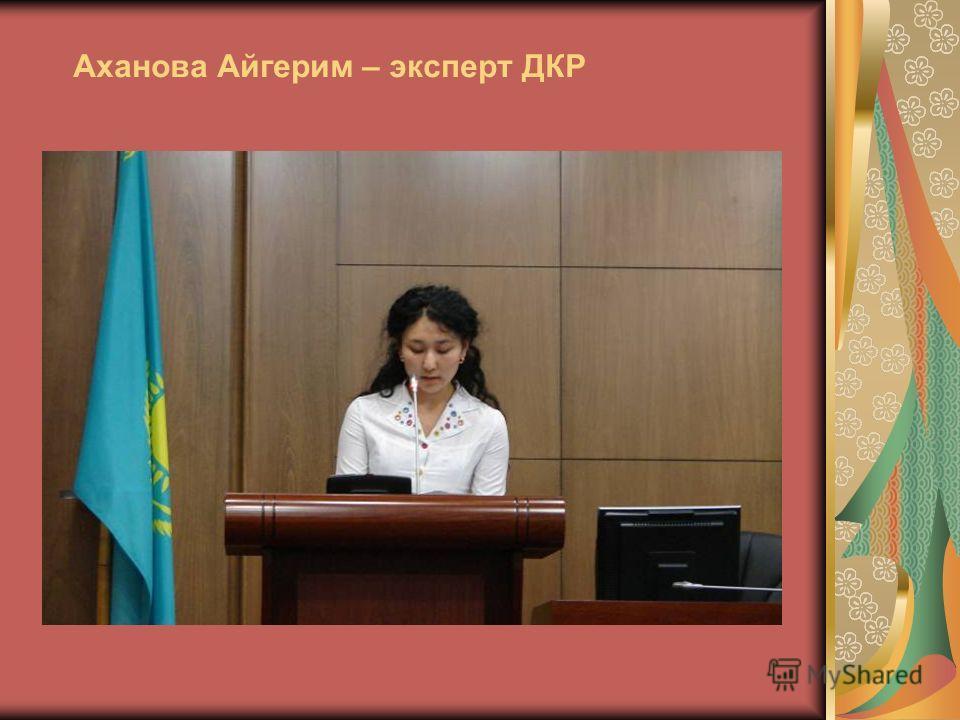 Аханова Айгерим – эксперт ДКР