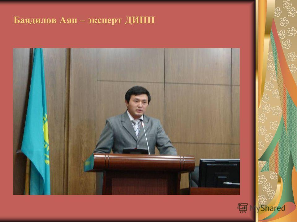 Баядилов Аян – эксперт ДИПП