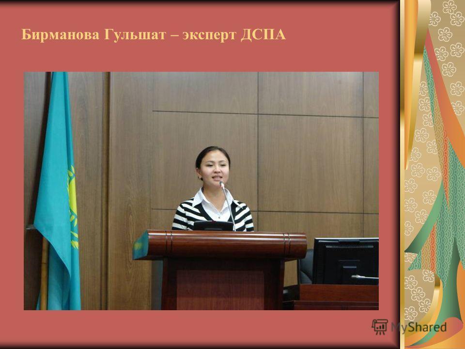 Бирманова Гульшат – эксперт ДСПА