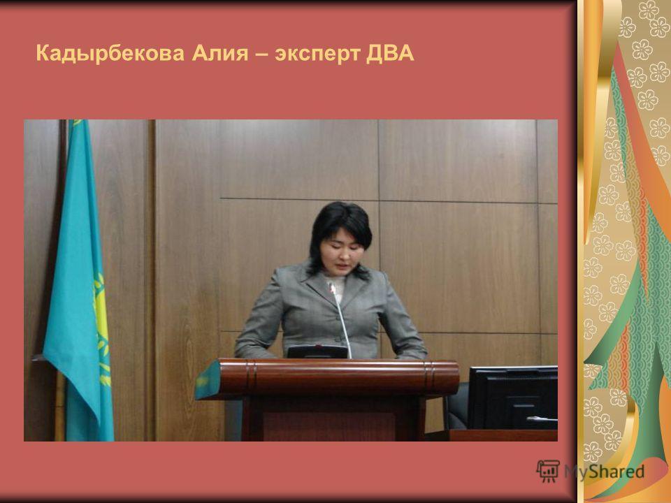 Кадырбекова Алия – эксперт ДВА