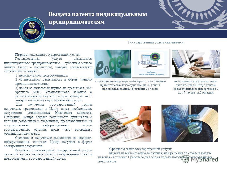 Выдача патента индивидуальным предпринимателям Порядок оказания государственной услуги: Государственная услуга оказывается индивидуальным предпринимателям – субъектам малого бизнеса (далее – получатель), которые соответствуют следующим условиям: 1) н