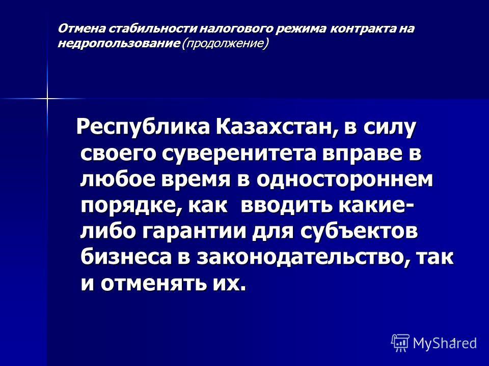 4 Республика Казахстан, в силу своего суверенитета вправе в любое время в одностороннем порядке, как вводить какие- либо гарантии для субъектов бизнеса в законодательство, так и отменять их. Республика Казахстан, в силу своего суверенитета вправе в л
