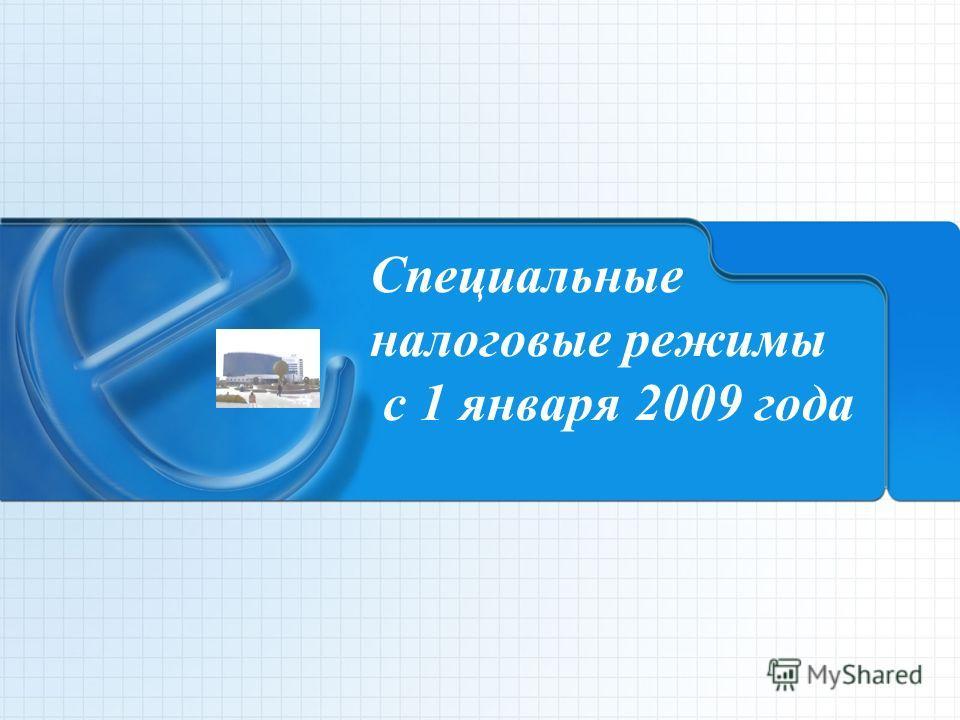 Специальные налоговые режимы с 1 января 2009 года