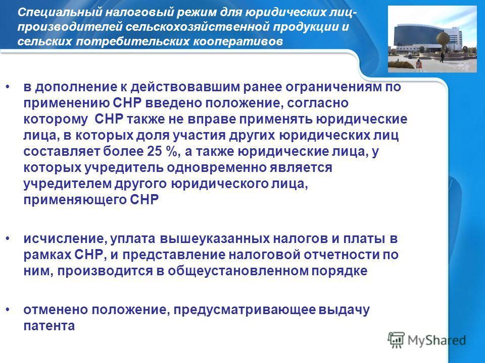 Специальный налоговый режим для юридических лиц- производителей сельскохозяйственной продукции и сельских потребительских кооперативов в дополнение к действовавшим ранее ограничениям по применению СНР введено положение, согласно которому СНР также не