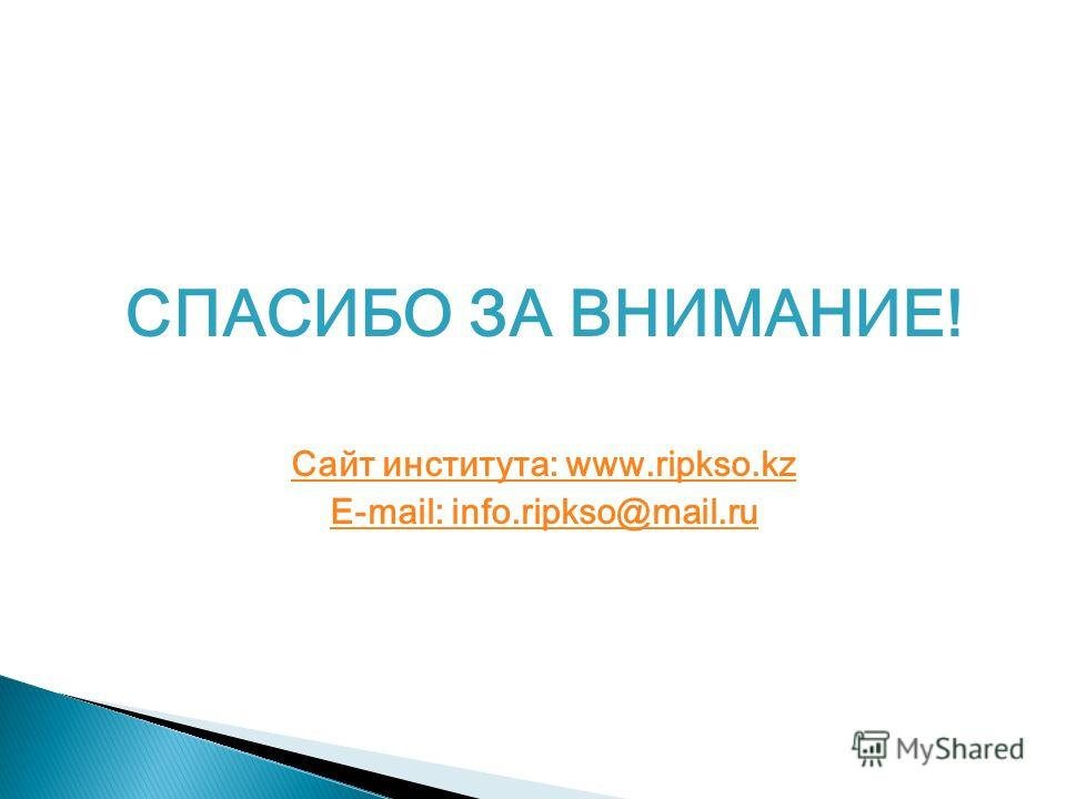 СПАСИБО ЗА ВНИМАНИЕ! Сайт института: www.ripkso.kz E-mail: info.ripkso@mail.ru