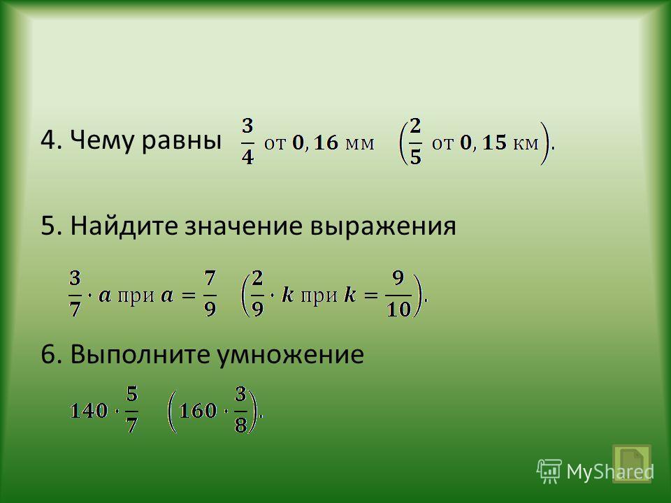 4. Чему равны 5. Найдите значение выражения 6. Выполните умножение