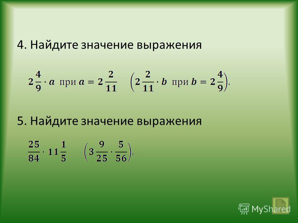 4. Найдите значение выражения 5. Найдите значение выражения