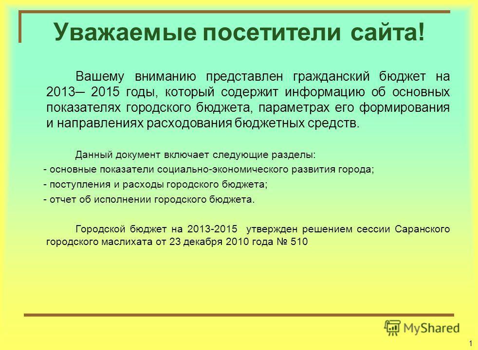 ГРАЖДАНСКИЙ БЮДЖЕТ ГОРОДА САРАНИ НА 2013-2015 ГОДЫ