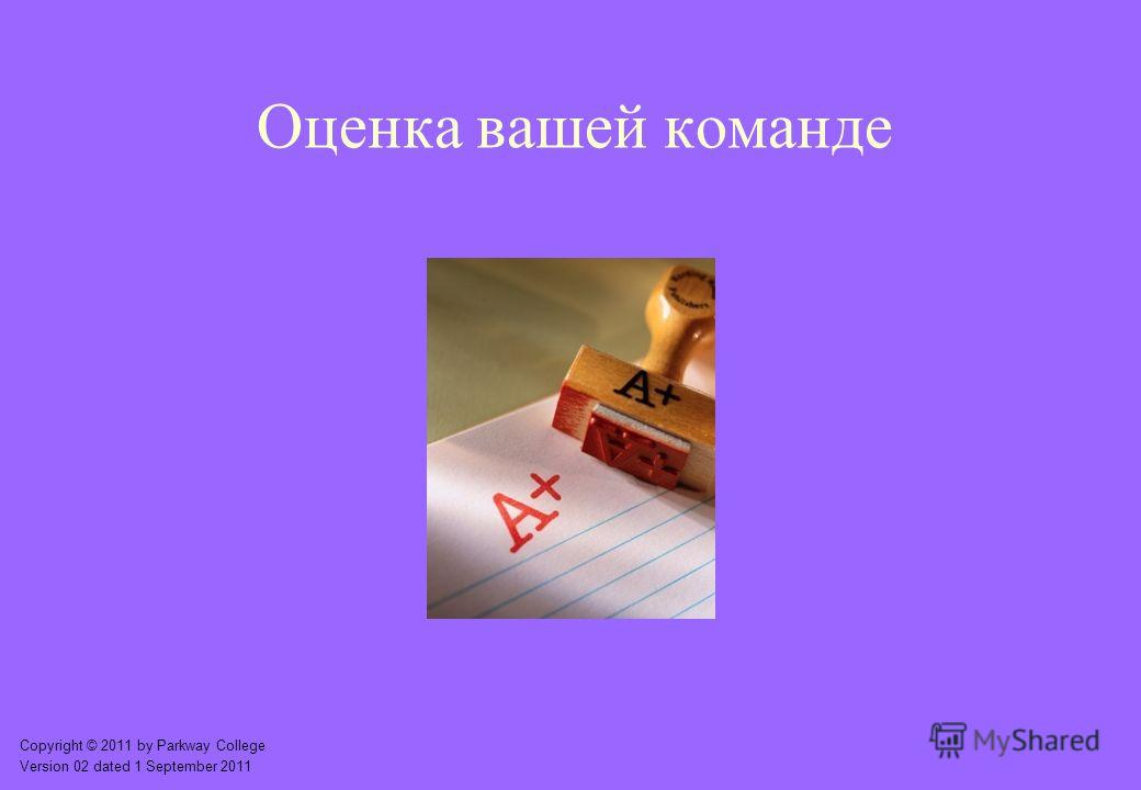 Copyright © 2011 by Parkway College Version 02 dated 1 September 2011 Оценка вашей команде
