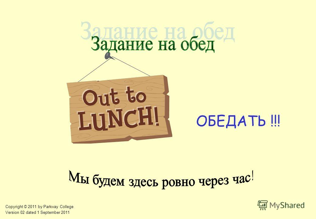 Copyright © 2011 by Parkway College Version 02 dated 1 September 2011 ОБЕДАТЬ !!!