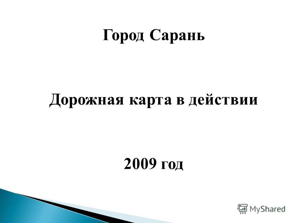 Город Сарань Дорожная карта в действии 2009 год