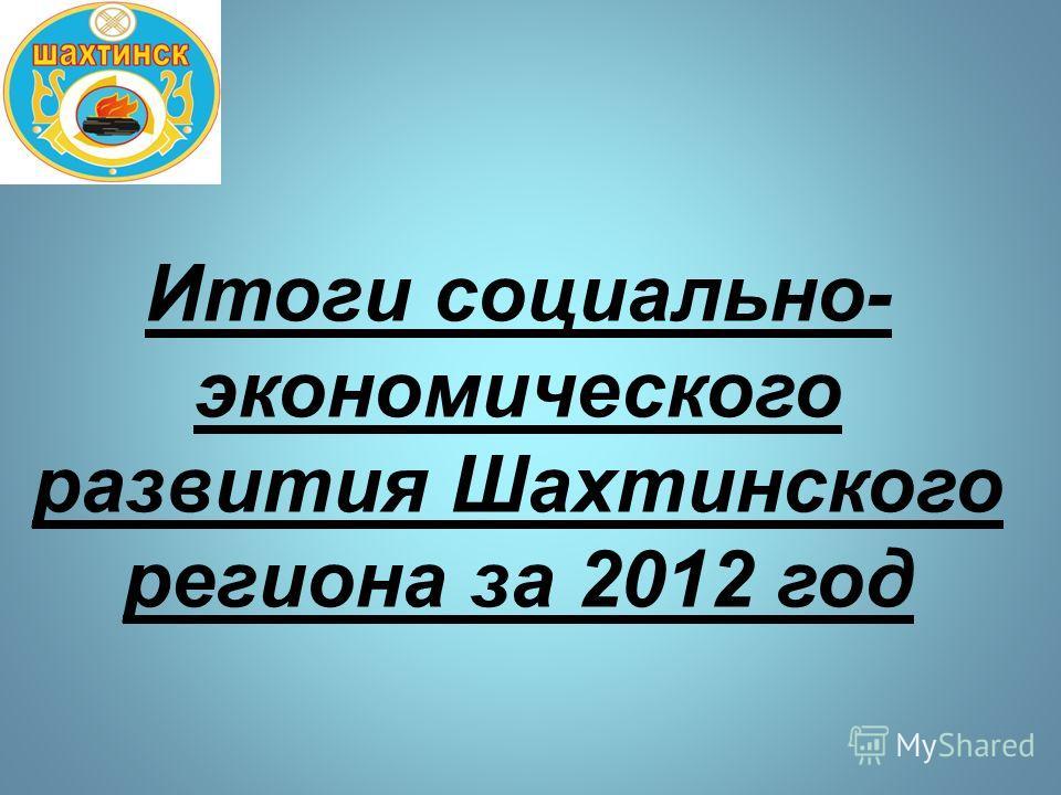 Итоги социально- экономического развития Шахтинского региона за 2012 год