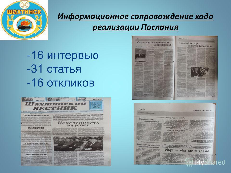 Информационное сопровождение хода реализации Послания -16 интервью -31 статья -16 откликов